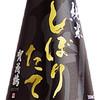 天ぷら新宿つな八 - ドリンク写真:新鮮さの中にも米の旨みを感じるお酒『賀茂鶴 純米しぼりたて』