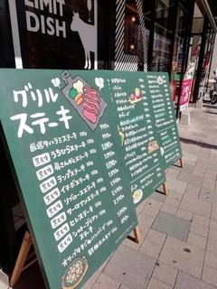 STEAK × WINE 肉バル LIMIT DISH - 表のメニュー