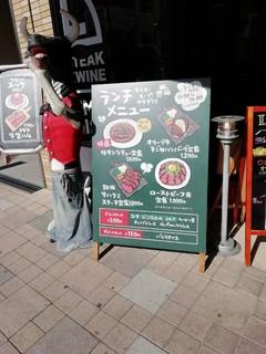 STEAK × WINE 肉バル LIMIT DISH - 看板牛