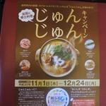近江牛 岡喜本店 - その他写真:これがじゅんじゅんプレミアムキャンペーンのチラシ。置いてました