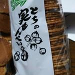 道の駅 つぐ高原グリーンパーク - 料理写真: