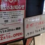 陳麻家 - 【2018.11.14(水)】店舗入口にあるメニューと移転のお知らせ