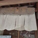 9650347 - 暖簾