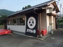 スマル亭 松野店