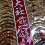 大社煎餅 -