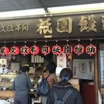 祇園饅頭 - 行列です