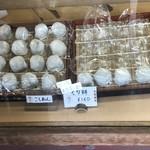 祇園饅頭 - 売れてます