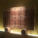 寿司・日本料理 さわ田 - 内観5:海鮮丼の食べ方