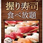 フィッシャーマンズ マーケット - 寿司食べ放題