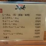 Ramenfukunoya - テーブルメニュー表