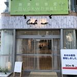 カフェ ナンバー 湘南 -