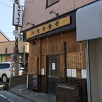 キセキ食堂 上尾店 - キセキ食堂(埼玉県上尾市本町)外観