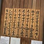 キセキ食堂 - キセキ食堂(埼玉県上尾市本町)店外メニュー