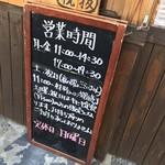 キセキ食堂 - キセキ食堂(埼玉県上尾市本町)営業時間と定休日