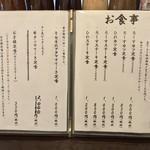 キセキ食堂 - キセキ食堂(埼玉県上尾市本町)メニュー