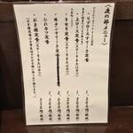 キセキ食堂 - キセキ食堂(埼玉県上尾市本町)夜のメニュー