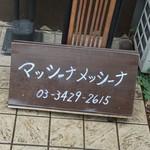 マッシーナ メッシーナ - マッシーナ メッシーナ(東京都世田谷区宮坂)外観