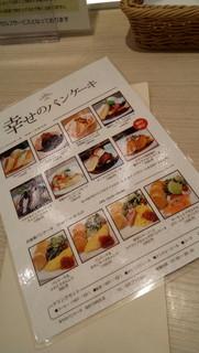 幸せのパンケーキ - menu