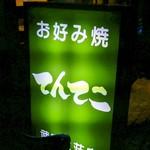 てんてこ - ☆こちらの看板が目印です(^^ゞ☆