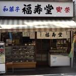 福寿堂 -