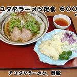 パークホテル臨海 - アユタヤラーメンセット 600円