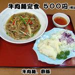 パークホテル臨海 - 牛肉麺セット 500円