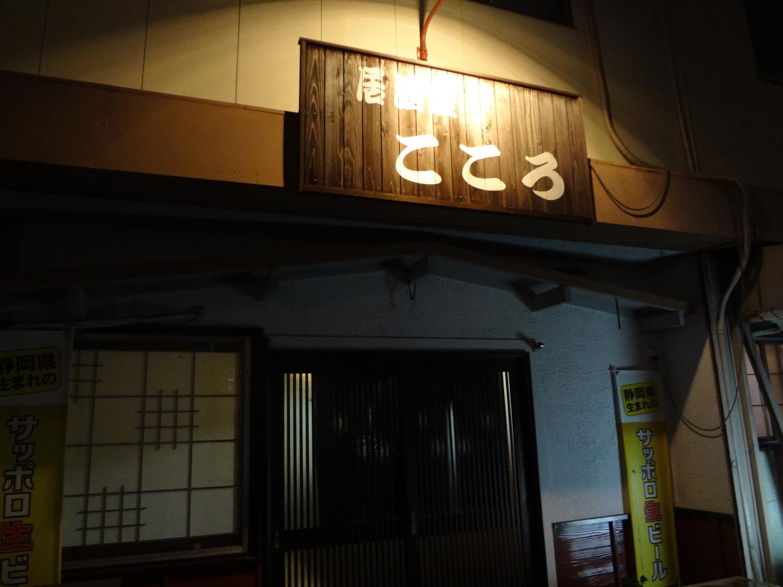 こころ name=