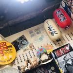 八福神 - 店内