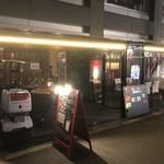 鉄板Dining KONOMI -