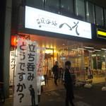 新橋立呑処 へそ - 店頭、店員さんがお出迎え?(2018.10.11)