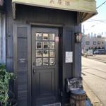 茶居珈 - 入口