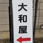 大和屋 - 駐車場看板