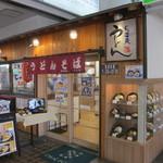 96533847 - 「かけはし 松山店」店舗外観