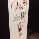 Vin樹亭 -