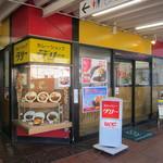 カレーショップデリー - カレーショップデリー 松山店