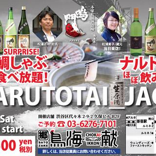 【イベント情報】郷酒を楽しむ会ご参加募集中