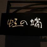 水の里恷 富岳群青 - 2018年11月再訪:今回のお部屋は虹の端☆