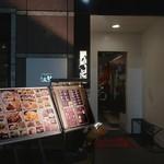 串DINING桜山 - 外観