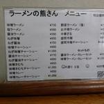 ラーメンの熊さん - メニュー(表)