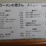 ラーメンの熊さん - メニュー(裏)