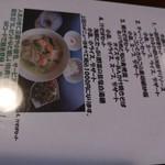ChineseBar&Restaurant 漸 -