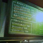 9655286 - カウンター上・黒板メニュー