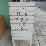熱海プリン カフェ2nd - 看板☆