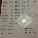 96559642 - メニュー
