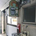 フリスコ - 通路の奥から2軒目がお店です
