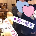 本格火鍋専門店 蜀一冒菜 - パンダ好きなchee