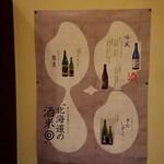 生駒 - 道産酒のポスター