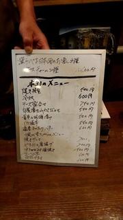 生駒 - 本日のメニュー