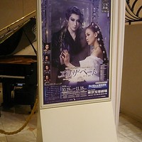舞桜-観劇は月組公演「エリザベート」自動ピアノの演奏でお出迎え