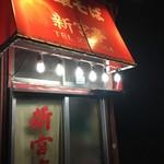 新宮亭 -